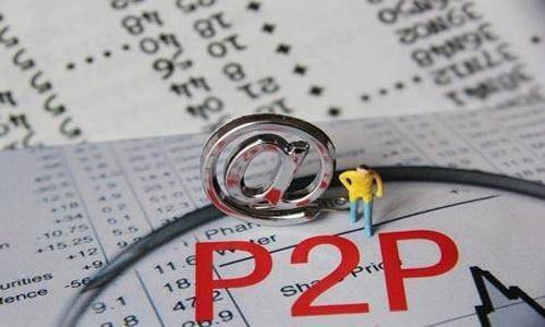 網貸時空p2p:哪些P2P投資誤區要不得!
