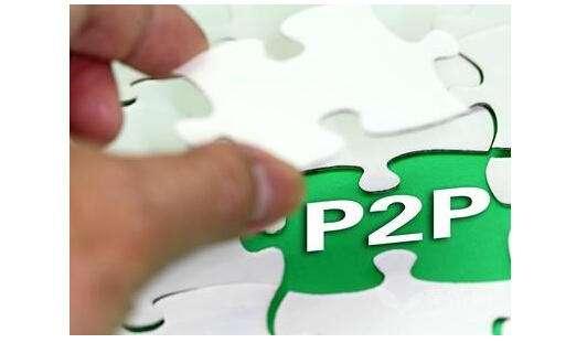 P2P理財安全為先,收益第二