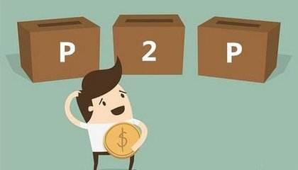 投资P2P理财平台的新手入门级知识