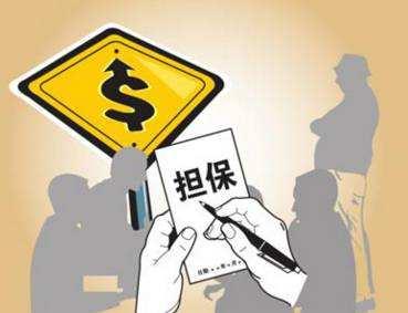 网贷第三方担保盛行,投资人如何挑选平台?
