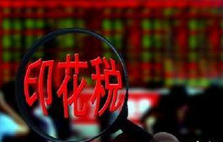 股票交易印花税是什么?金筑财富告诉您