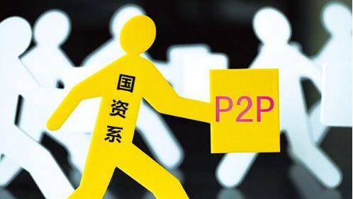 贵州国有p2p有哪几个平台?
