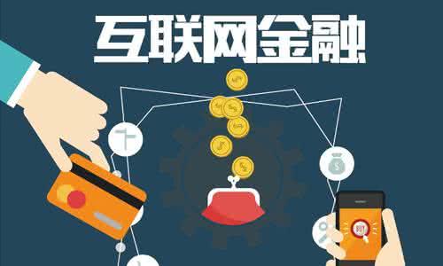 贵州互联网金融如何改变了贵州人民生活方式