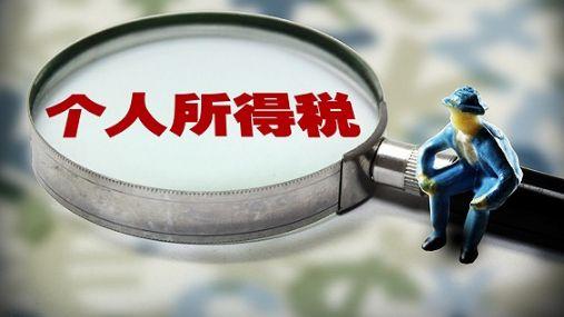个人所得税计算器2011