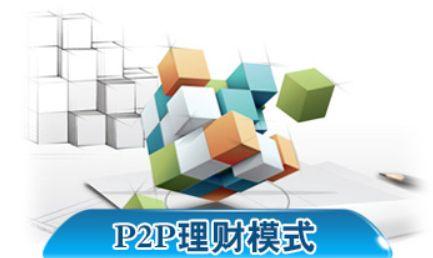 宜信p2p理财模式是什么?