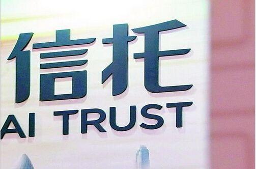 中国十大信托公司是哪些?