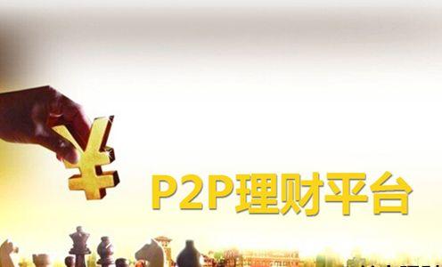 怎样成为最优秀的P2P投资者?先从这三点入手