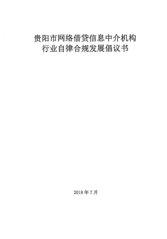 贵阳市网络借贷信息中介机构行业自律合规发展倡议书