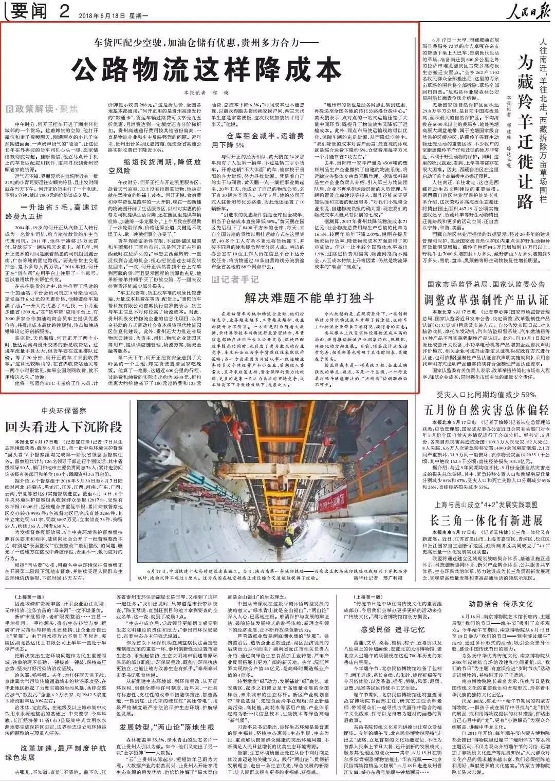 《人民日报》三赞货车帮 促进中国物流业降本增效