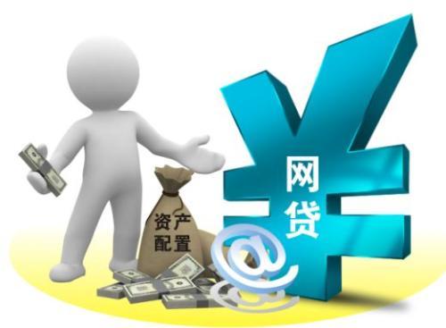 p2p网贷东方:网贷是什么?