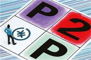 p2p网贷第一品牌是什么样的?