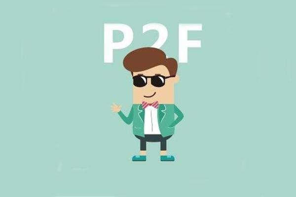 这些人适合投资P2F模式的平台!