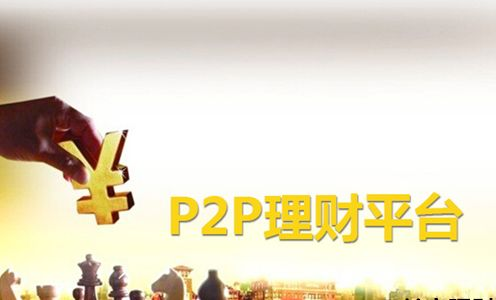 怎么选择可靠的P2P理财平台?从这8点入手