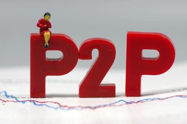 为什么说金融p2p理财更受喜睐