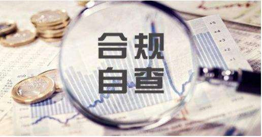 多家网贷平台开始提交自查报告 北京地区现场检查工作已正式启动