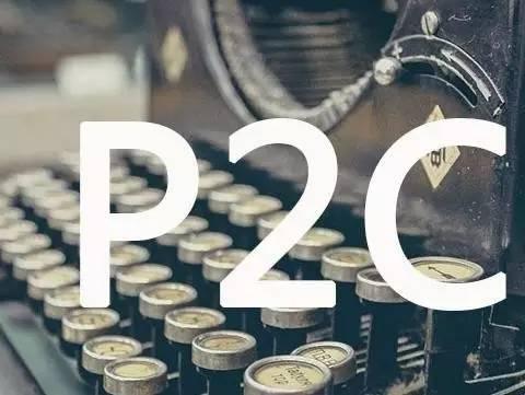 p2c是什么意思?p2c有什么优势