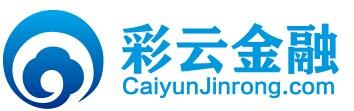 彩云金融logo