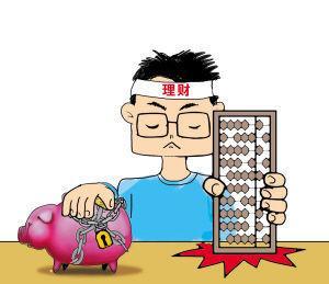 大学生如何投资理财?