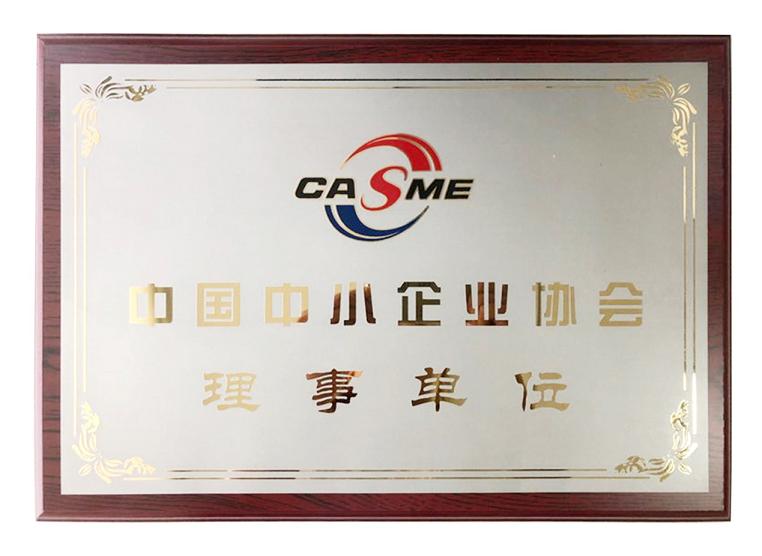 贷财行入选中国中小企业协会理事单位
