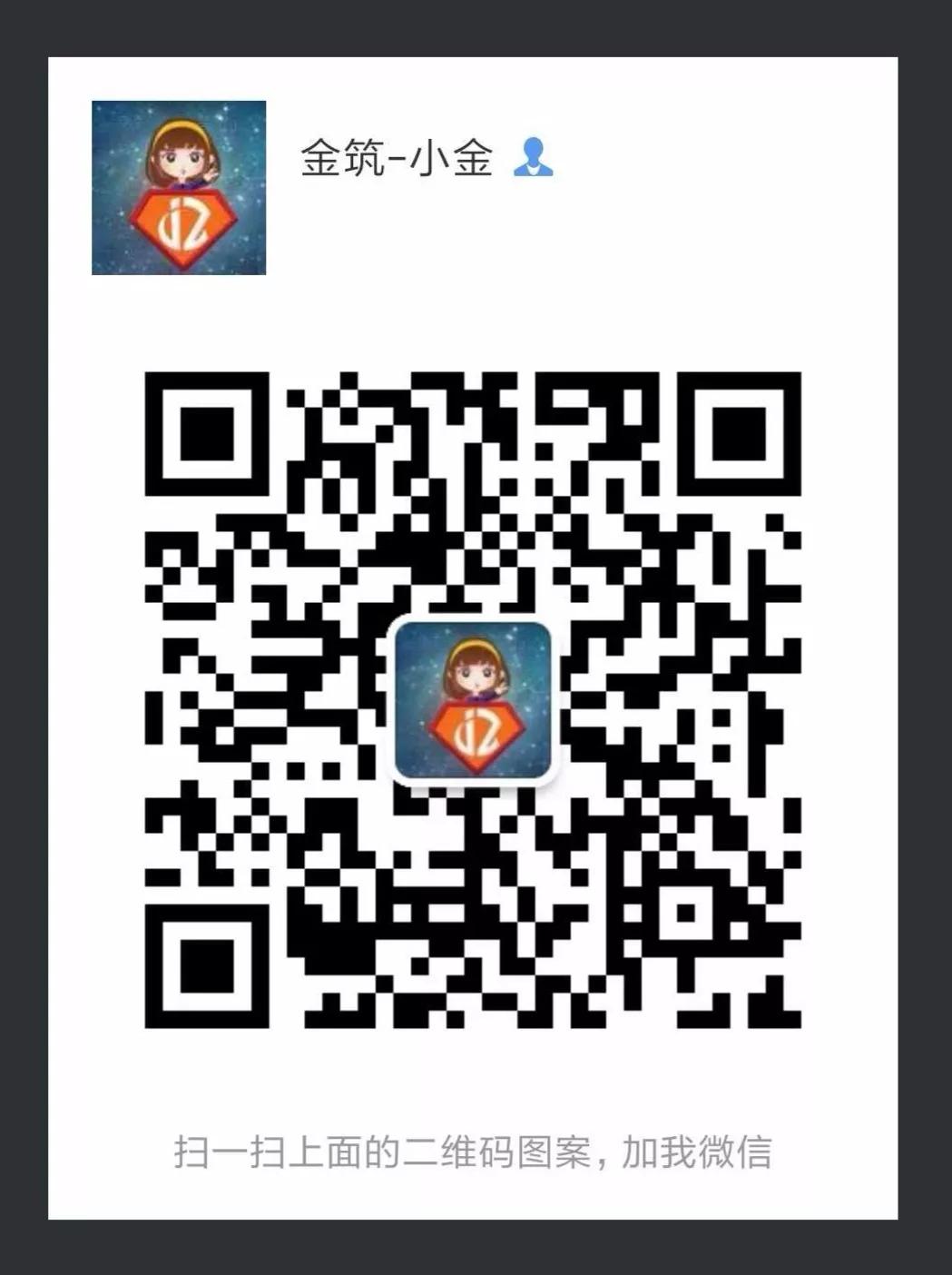 微信客服金筑-小金