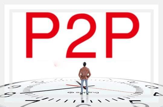 一篇文讲透P2P!