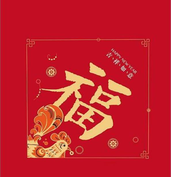 2019敬业福扫码图片 哪些福字容易扫出敬业福