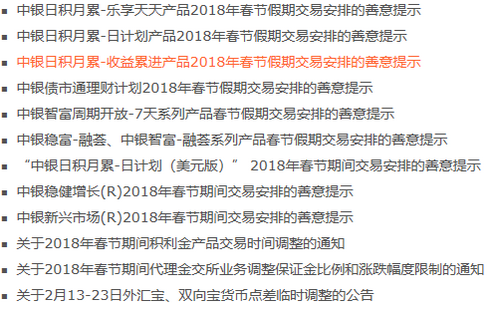 春节中国银行放假安排 2019春节中行业务安排
