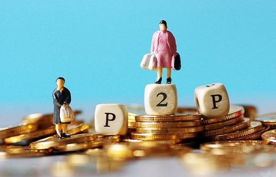 怎么选择P2P平台